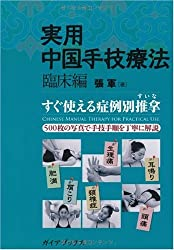 実用中国手技療法 臨床編 (GAIA BOOKS)