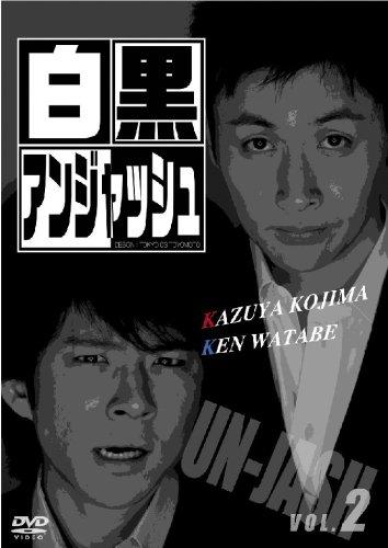 白黒アンジャッシュ 2 [DVD]