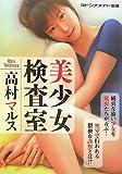 美少女検査室 (マドンナメイト文庫)