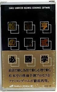 松本亨の株式必勝学