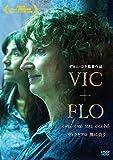ヴィクとフロ 熊に会う[DVD]