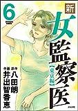 新・女監察医【東京編】: (6) (ぶんか社コミックス)