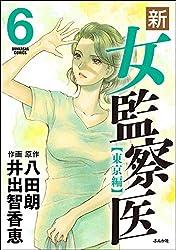 Amazon.co.jp: 井出 智香恵:作品一覧、著者略歴