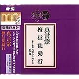真言宗 檀信徒勤行 CD+経典 (宗紋付きお経シリーズ)