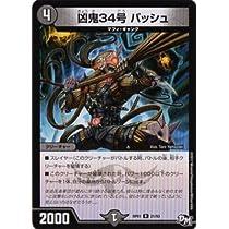 デュエルマスターズ/DMRP01/021/R/凶鬼34号 バッシュ