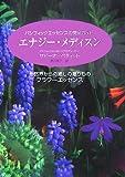パシフィックエッセンスの完全ガイド エナジー・メディスン―自然界からの癒しの贈りものフラワーエッセンス