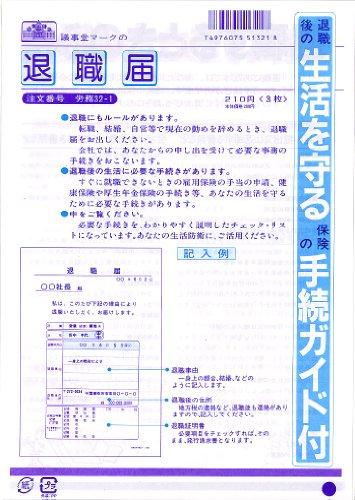 労務 32-1/退職届