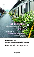 At Kasetsu -Our Temporary Housing