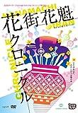 五反田タイガー『花街花魁クロニクル』 [DVD]