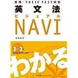 実践 TOEIC TEST対応 英文法ビジュアルNAVI