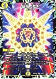 デュエルマスターズ新4弾/DMRP-04裁/15/R/暴輪ノ裁キ