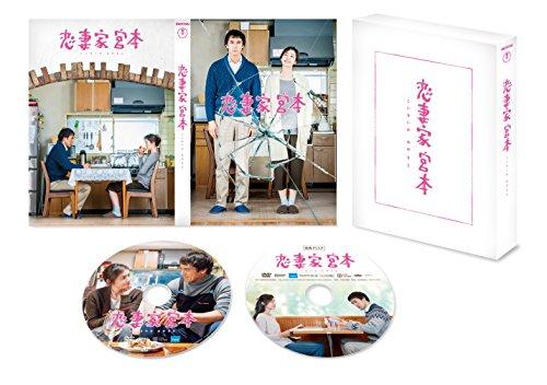 恋妻家宮本 DVD