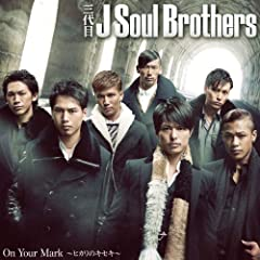 On Your Mark 〜ヒカリのキセキ〜♪三代目 J Soul BrothersのCDジャケット