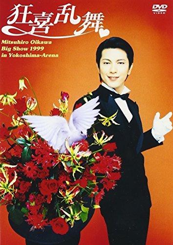 及川光博ひとりのビッグ・ショー'99 よこしまアリーナ 狂喜乱舞 [DVD]