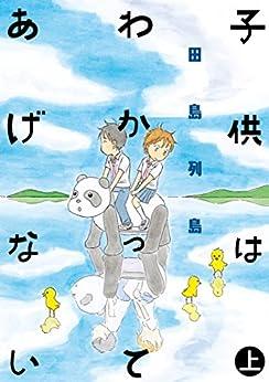 [田島列島]の子供はわかってあげない(上) (モーニングコミックス)