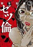 ゼツ倫 3巻(完): バンチコミックス