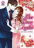 kiss once again (エタニティCOMICS)