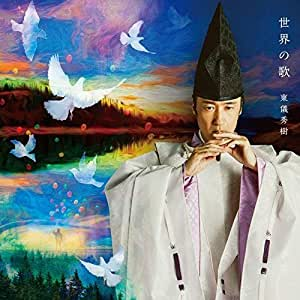 世界の歌(SHM-CD)