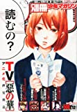 別冊 少年マガジン 2012年 12月号 [雑誌]
