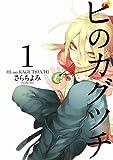 ヒのカグツチ 1 (電撃コミックス)