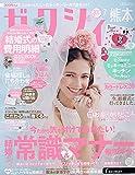 ゼクシィ熊本 2021年 7月号 【特別付録】ミッキー&ミニーキッチンツール7点SET