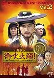御史出頭!〜暗行御史パク・ムンスの事件簿〜 DVD BOX Vol.2