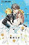 新婚中で、溺愛で。 3 (3) (フラワーコミックス)