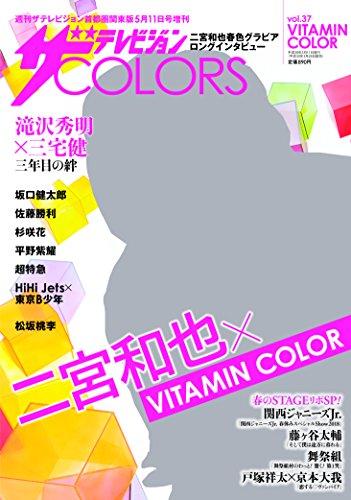 ザテレビジョンCOLORS  Vol.37 VITAMIN COLOR