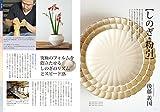 人気陶芸作家の凄技ファイル: 作陶のスキルを上げる極意がわかる 画像