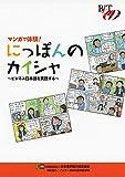 マンガで体験! にっぽんのカイシャ ~ビジネス日本語を実践する~ 画像