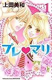 プレ・マリ(1) (別冊フレンドコミックス)