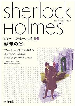 [アーサー・コナン・ドイル]のシャーロック・ホームズ全集7 恐怖の谷 (河出文庫)