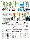 まっぷる 超詳細! 東京さんぽ地図'19 (マップルマガジン 関東) 画像