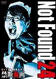 Not Found 24 -ネットから削除された禁断動画-[DVD]