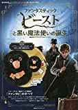 ファンタスティック・ビーストと黒い魔法使いの誕生 (e-MOOK)