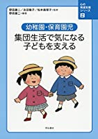 幼稚園・保育園児 集団生活で気になる子どもを支える (心の発達支援シリーズ 2)