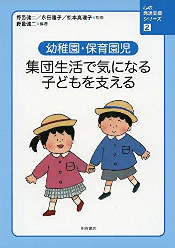 幼稚園・保育園児 集団生活で気になる子どもを支える (心の発達支援シリーズ 2)の詳細を見る
