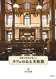 カフェのある美術館素敵な時間を楽しむ