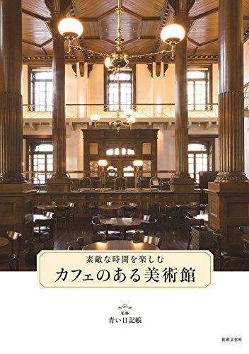 カフェのある美術館 素敵な時間を楽しむ
