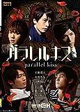 パラレルキス [DVD]