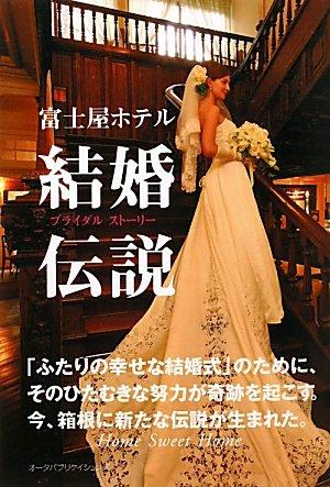 富士屋ホテル結婚伝説(ブライダルストーリー)の詳細を見る