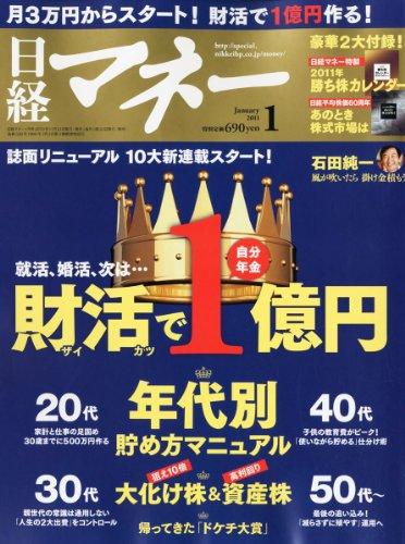 日経マネー 2011年 01月号 [雑誌]の詳細を見る