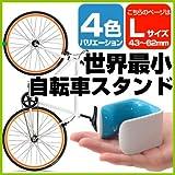 ロジック CLUG 自転車スタンド Lサイズ タイヤ対応サイズ幅:約43~62mm