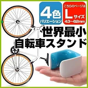 ロジック CLUG 自転車スタンド Lサイズ オレンジ タイヤ対応サイズ幅:約43~62mm