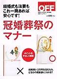 日経ホームマガジン 冠婚葬祭のマナー