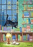 書店猫ハムレットの跳躍 書店猫ハムレットの事件簿 (創元推理文庫)