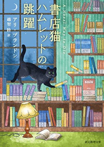 書店猫ハムレットの跳躍 (創元推理文庫)の詳細を見る