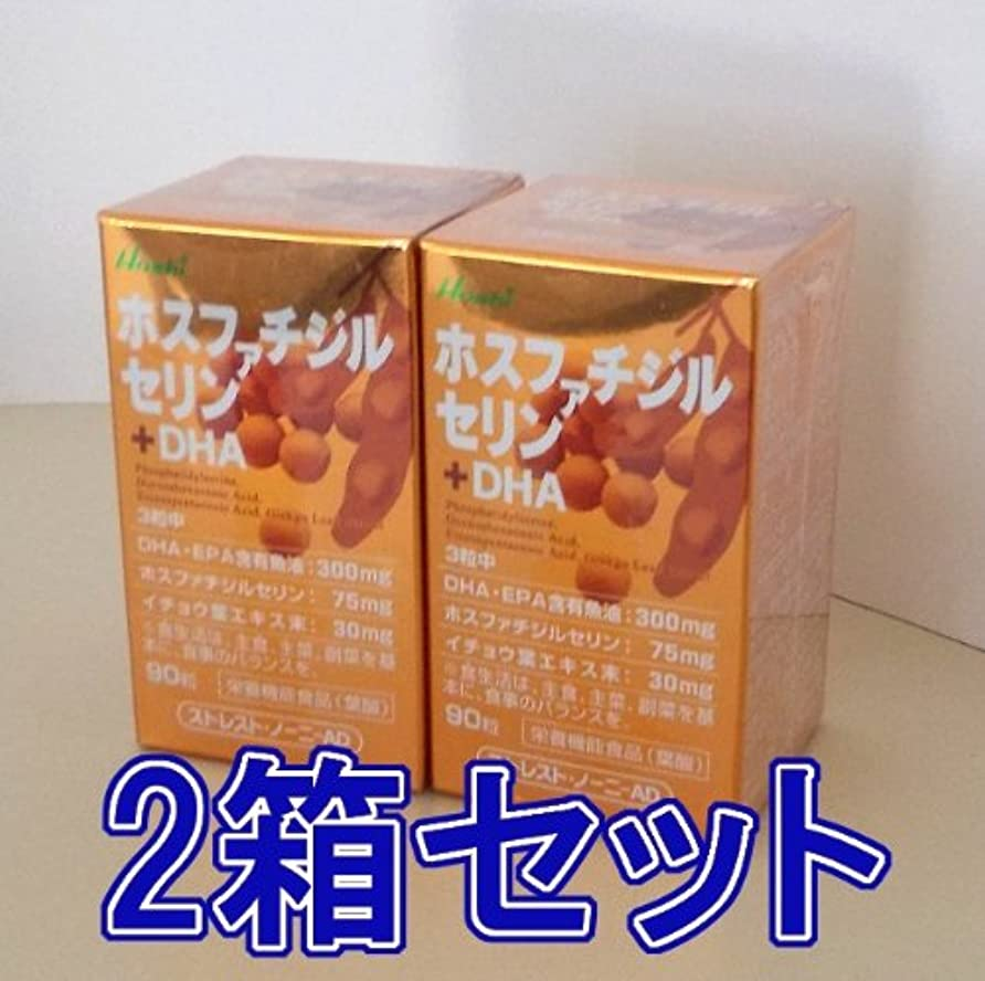 挽く離婚小麦粉【2個】ストレスト?ノーニAD ホスファチジルセリン+DHA 90粒x2個 (4905866120182-2)