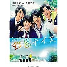 映画ノベライズ 虹色デイズ (集英社オレンジ文庫)