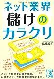 ネット業界 儲けのカラクリ (中経の文庫)
